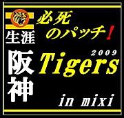 今週の阪神タイガース【情報】