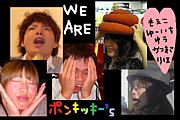 WE ARE ポンキッキー's(^0^)/