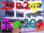 野田中 2002年卒