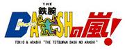 ザ!鉄腕D(ASH!!)の嵐!