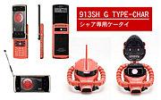 913SH G TYPE-CHAR