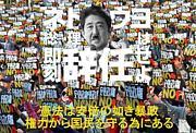 ファシズム日本よどこへ逝く