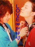 LOVE∞ヤサダ