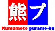 熊本プラモ部