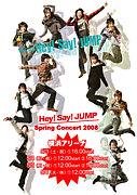 Hey!Say!JUMP グッズ