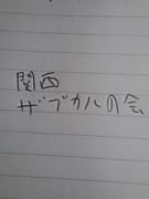 関西サブカルの会