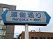 連雀通り(都道134号)