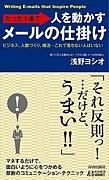 浅野ヨシオ 新刊コミュニティ