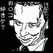 お○コ好きケ?