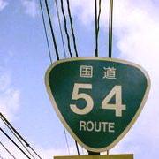 国道54号線