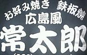 お好み焼き 鉄板焼 常太郎