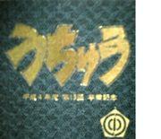 ◆岩木小◆  *平成4年度卒業生