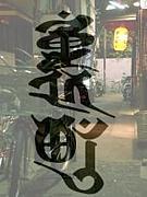 京都 裏町
