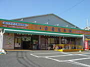古着屋本舗 原木中山店