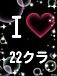 ☆08立命産社*Fu-Fu-(22)☆