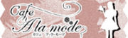 -Maid��Cafe A la mode-
