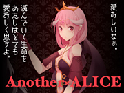 Another×Alice
