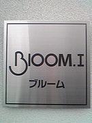 ブルーム(bloom)?&?
