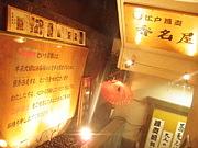 香名屋 大橋店