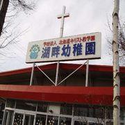 釧路 湖畔幼稚園