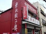 東北餃子楼 (^^♪