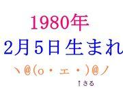 1980年2月5日生まれさん達の集い