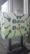 casual music&BAR bochi bochi