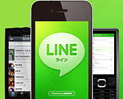 LINE for gay only
