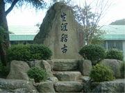 北九州市立貫小学校