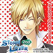 一本松ヤマト(STORM LOVER 2nd)