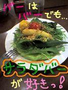 サラダバーが好きっ!