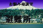 お悩み相談室〜【避難所】