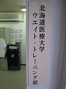 北海道医療大学・筋肉通信