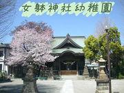 女躰神社幼稚園 女体神社幼稚園
