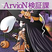 ArvioN検証課