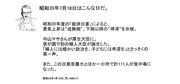 昭和35年7月18日生まれの会