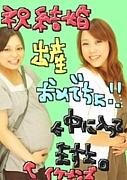 6中3年3組☆チェリッシュ☆