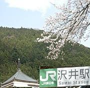 JR青梅線沢井駅