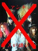 X (X-JAPAN)が嫌い アンチ