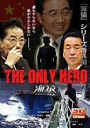 英雄の名は『sengoku38』