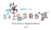 水と土の芸術祭2012