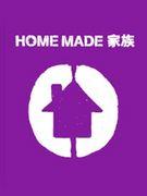 HOME MADE家族 ファミリー広島県支部