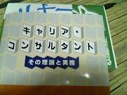 H19キャリコン試験対策!