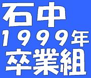 石橋中学校平成11年3月卒業組