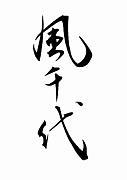 刺青師 【本井 風千代】