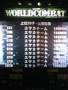 WORLD COMBAT