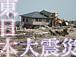 東日本大震災に学ぶ反省・対策