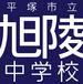 平塚市立旭陵中学校