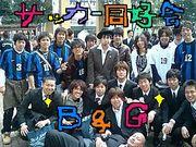 福井大学サッカー同好会 B&G