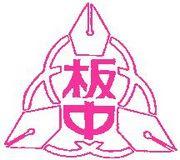 ★☆板付中学校OB・OG☆★